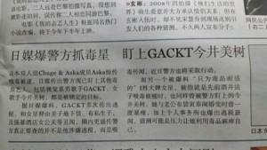 GACKT 薬