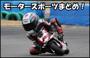 モータースポーツまとめ!