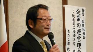 たこ満社長の平松季哲の経営哲学が凄い!家族や経歴などのプロフィール!