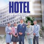 山本万里子のWiki風プロフィール!ホテルに女優で出演したのは松方弘樹の力?
