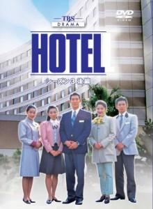 山本万里子 ホテル