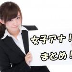 女子アナ特集!アナウンサー・キャスターまとめ!(50音順)