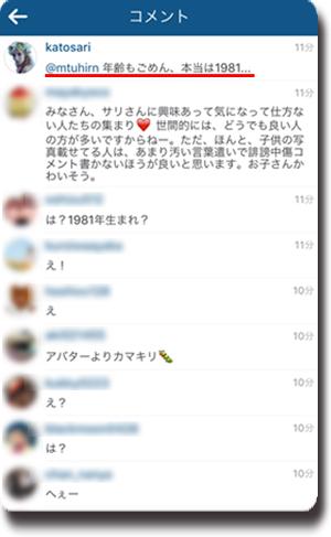 加藤紗里 インスタ