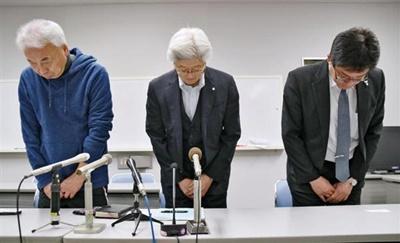 日本工業大学 謝罪
