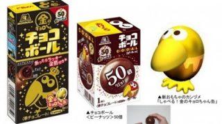 チョコボール50倍の販売店はどこ?コンビニや通販での購入や値段情報!
