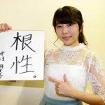 中村麻里子がサンテレビデビュー!トラブルでアナウンサーになれなかった?