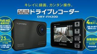 ユピテルのドライブレコーダー発火!リコールFH200と代替品ST1000cを比較!